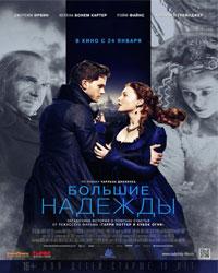 bolshie_nadezhdy