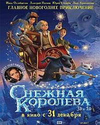 snezhnaya_koroleva