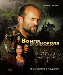 vo_imya_korolya